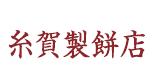 糸賀製餅店