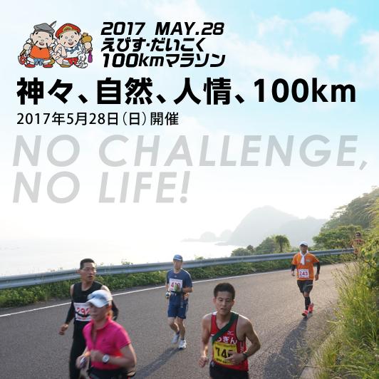 えびすだいこく100kmマラソン